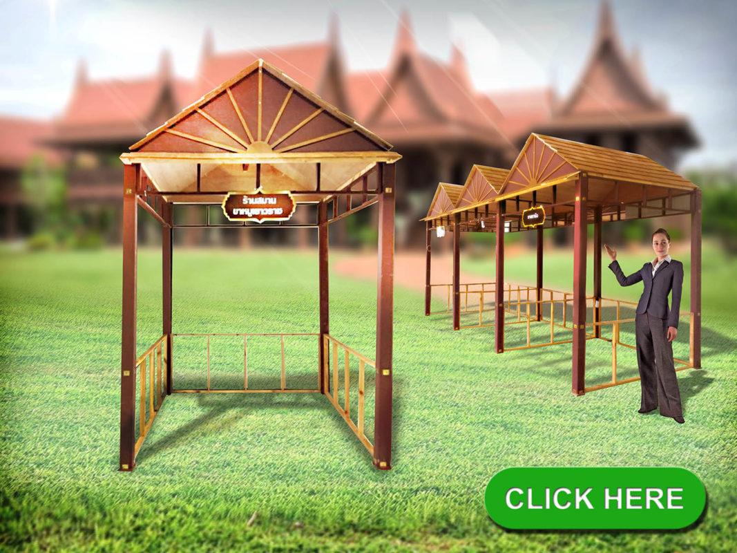 บูธไม้ทรงไทย รับออกแบบบูธต่างๆ