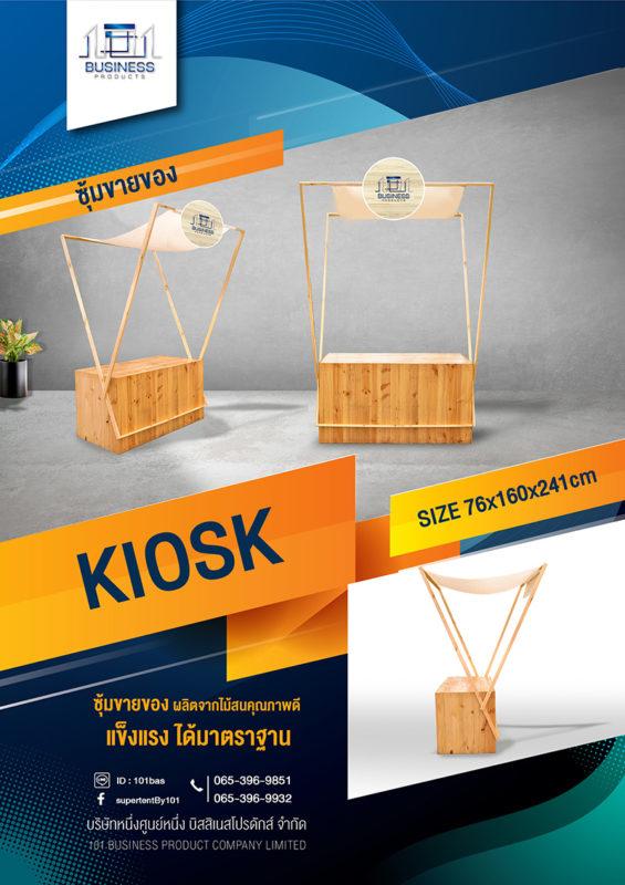 ซุ้มขายสินค้า KIOSK